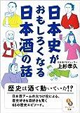 (文庫)日本史がおもしろくなる日本酒の話 (サンマーク文庫)