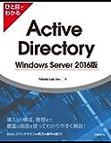 ひと目でわかるActive Directory Windows Server 2016版 マイクロソフト関連書