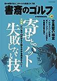 書斎のゴルフ VOL.39 読めば読むほど上手くなる教養ゴルフ誌 (日経ムック)