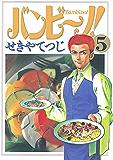 バンビ~ノ!(5) (ビッグコミックス)