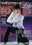 フィギュアスケートLife vol.8 (扶桑社ムック)