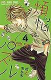 煩悩パズル(4) (フラワーコミックス)
