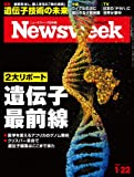 Newsweek (ニューズウィーク日本版) 2019年 1/22号[遺伝子最前線]