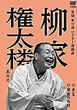 本格 本寸法 ビクター落語会 柳家権太楼 其の弐 青菜/宿屋の仇討 [DVD]