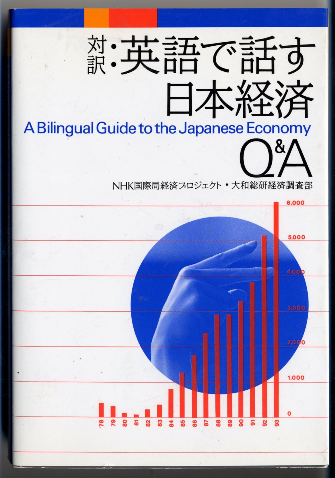 A Bilingual Guide to the Japanese Economy (Kodansha Bilingual Books) (English and Japanese Edition)