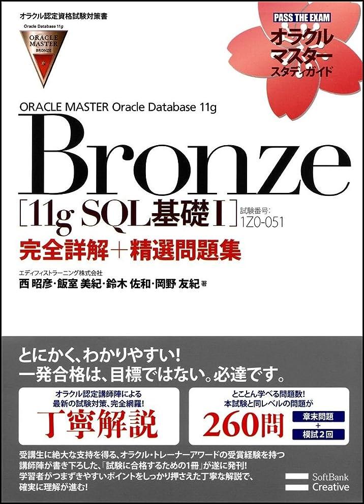 共同選択北テレビオラクルマスター教科書 Bronze Oracle Database DBA12c