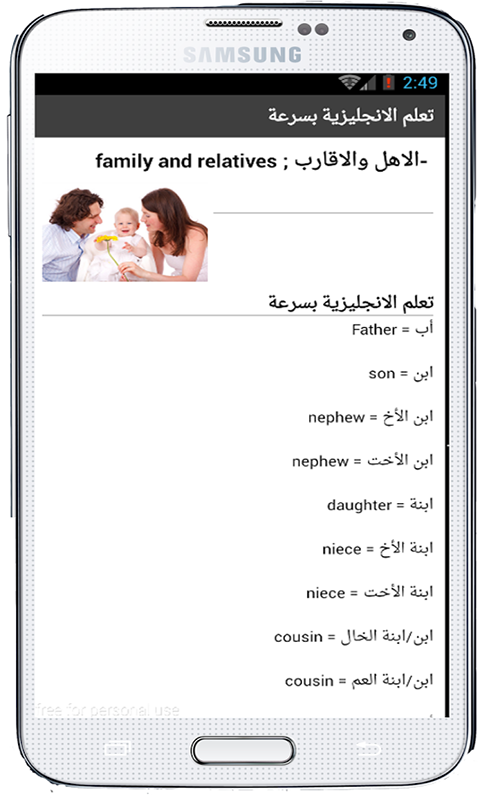 ta3lim english arabic