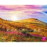 カレンダー2019 壁掛け 虹のある美しい風景カレンダー(ネコ・パブリッシング) ([カレンダー])
