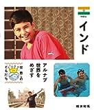 インド (世界のともだち)