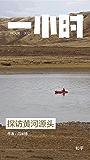 探访黄河源头:知乎闪米特作品 (知乎「一小时」系列)