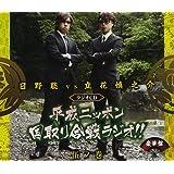平成ニッポン・国取り合戦ラジオ!!伍ノ巻(豪華盤)(DVD付)