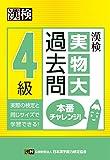漢検 4級 実物大過去問 本番チャレンジ!