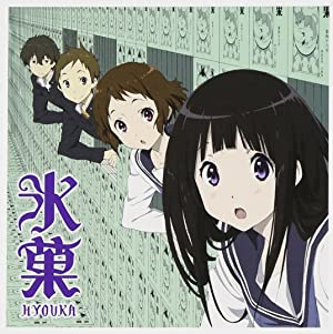 氷菓 CD