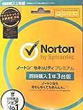 ノートン セキュリティ プレミアム 1年3台版(最新)
