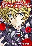 サバンナゲーム The Comic 4 (Creative Comics)