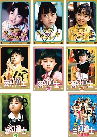 Amazon.co.jp: 来来! キョンシーズ 全3巻 + 幽幻道士 キョンシーズ 全 ...