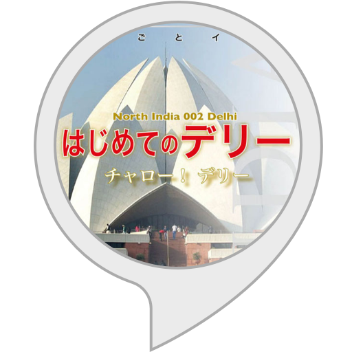 【Alexa版】北インド002はじめてのデリー〜チャロー!デリー