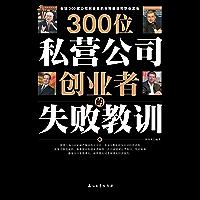 300位私营公司创业者的失败教训