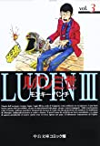 ルパン三世 (3) (中公文庫―コミック版)
