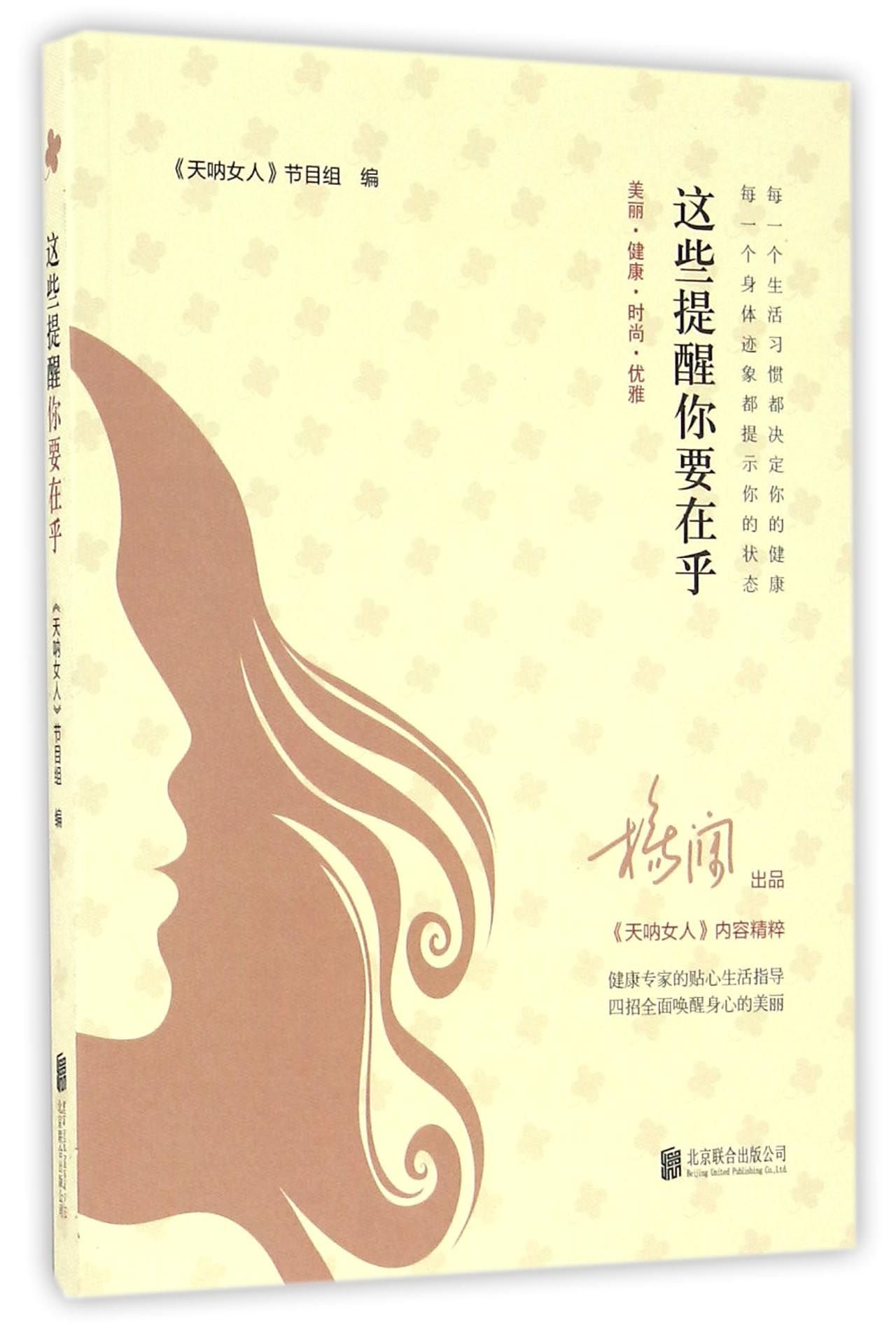 Download You Should Care About These Advice (Chinese Edition) pdf