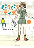 パラパラデイズ 1 (ビッグコミックス)