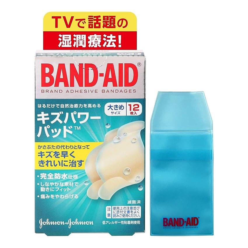 とげタンパク質震え【Amazon.co.jp限定】BAND-AID(バンドエイド) キズパワーパッド ふつうサイズ 10枚+ケース付 絆創膏