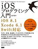 iOSプログラミング入門[iOS8.1/Xcode6.1/Swift 対応]―Swift + Xcode で学ぶ、iOSアプリ開発の基礎