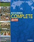 新詳地理資料 COMPLETE 2019