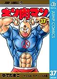 キン肉マン 37 (ジャンプコミックスDIGITAL)