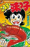 ミスター味っ子(5) (週刊少年マガジンコミックス)