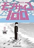 モブサイコ100(11) (裏少年サンデーコミックス)