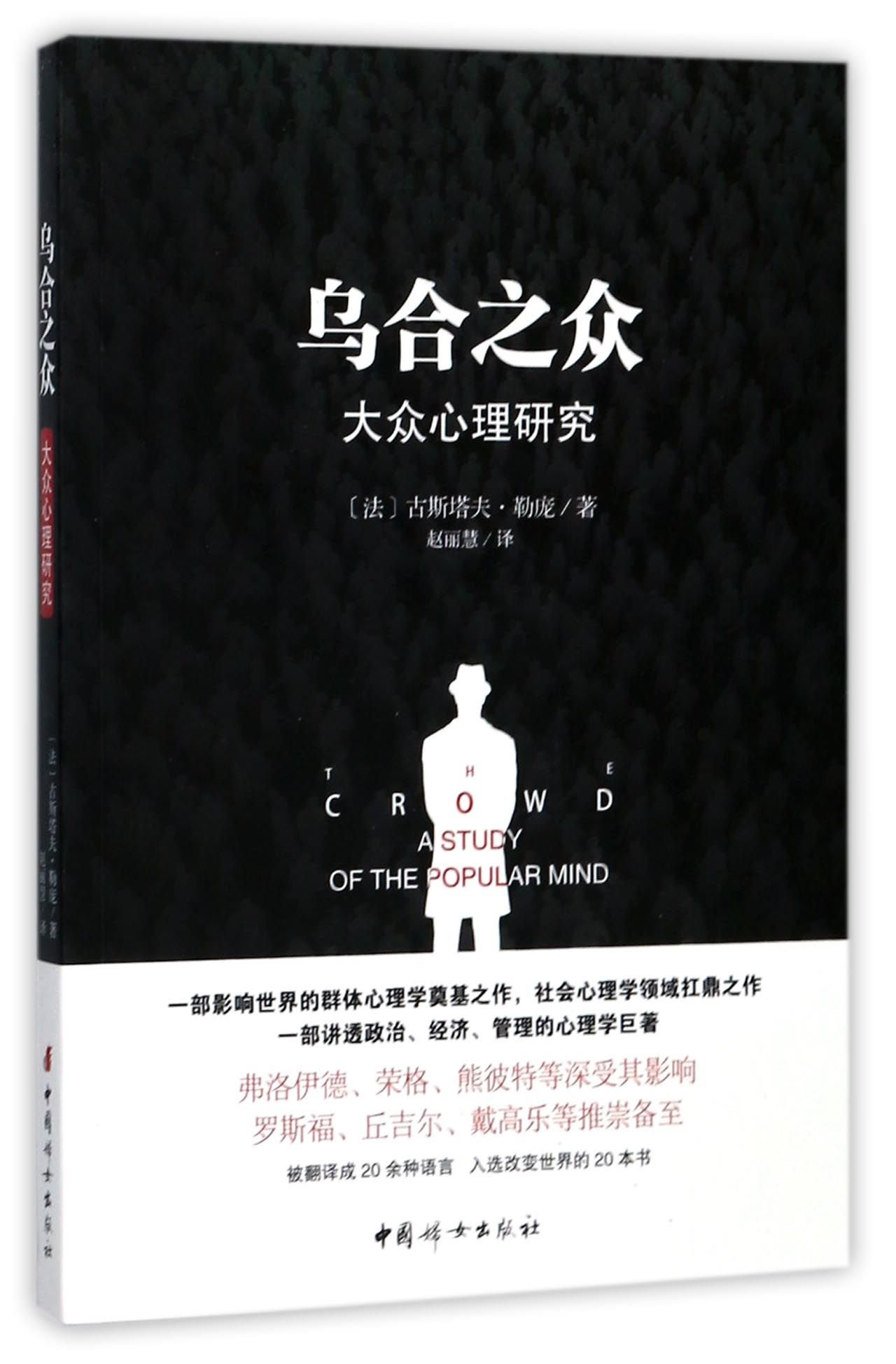 Read Online The Crowd: A Study of the Popular Mind (Chinese Edition) pdf epub