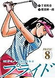 (有)斉木ゴルフ製作所物語 プライド 8