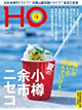 HO vol.130(夏の小樽・余市・ニセコ)[雑誌]