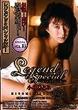 Legend Special vol.83 小林ひとみ [DVD]