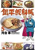 銀平飯科帳(5) (ビッグコミックス)