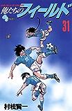 俺たちのフィールド(31) (少年サンデーコミックス)