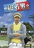磁石男 2015 [DVD]
