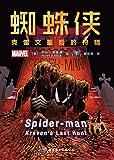 蜘蛛侠:克雷文最后的狩猎