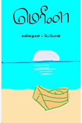 மெரீனா (Tamil Edition) Kindle Edition