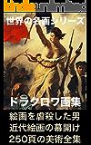 ドラクロワ画集 (世界の名画シリーズ)