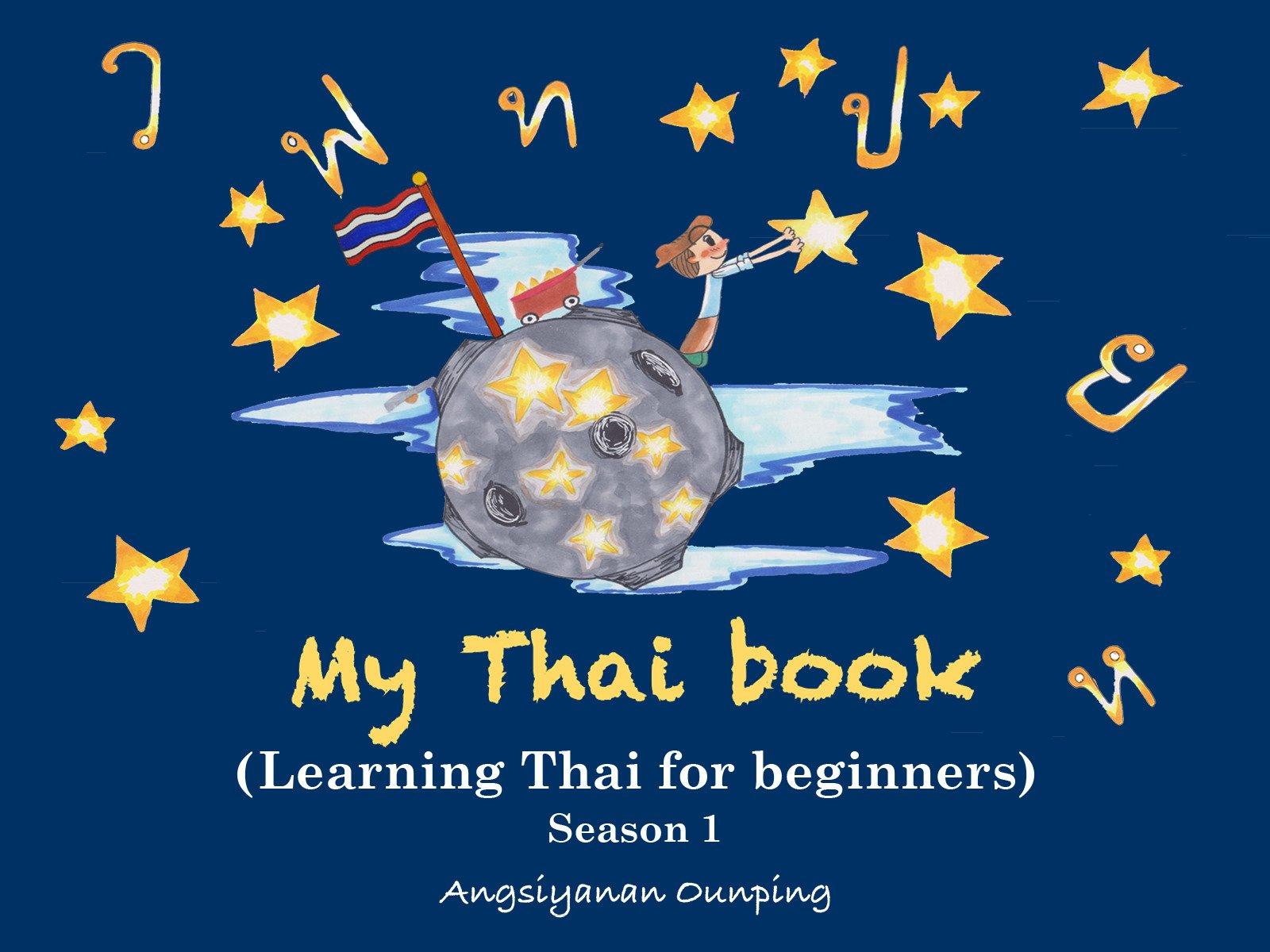 Amazon My Thai Book Learning Thai For Begginers Angsiyanan