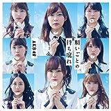 48th Single 「願いごとの持ち腐れ Type B」 初回限定盤