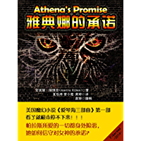 Athena's Promise (Book One of the Aegean Trilogy 1) (Chinese Edition) book cover