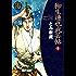 柳生連也武芸帖 1巻 (SPコミックス)