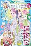 月刊flowers 2019年7月号(2019年5月28日発売) [雑誌]