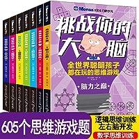 挑战你的大脑 疯狂数字门萨少儿全7册幼儿童左右脑智力开发益智数独游戏专注记忆力训练书数学 6-7-8-10-12岁小学生逻辑思维训练书