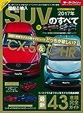 2017年 国産&輸入SUVのすべて (モーターファン別冊 統括シリーズ vol. 91)