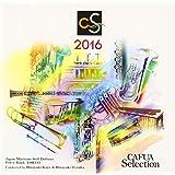 CAFUAセレクション2016 吹奏楽コンクール自由曲選「シネマ・シメリック」