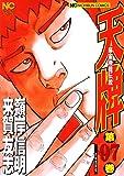 天牌 (97) (ニチブンコミックス)